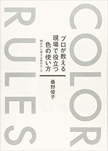 日本カラープランニング協会の書籍